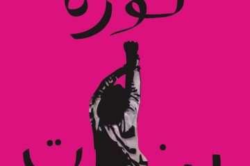Die Frauenbewegung im Sudan gestern und heute